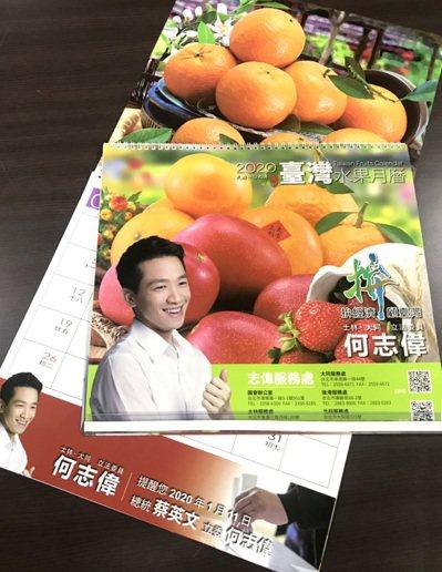 民進黨立委候選人何志偉近年都會推出水果月曆,銷量很好。圖/何志偉競選辦公室提供