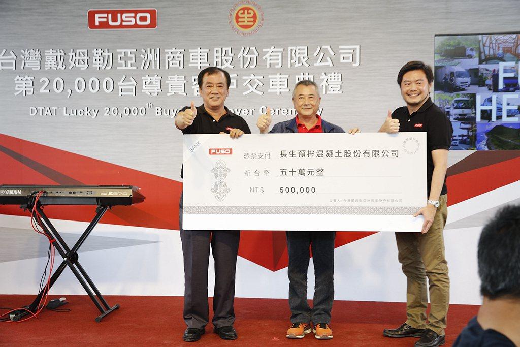 第2萬台幸運得主「長生預拌混凝土」公司已成立33年,以全自動化生產獲選為優良廠商...