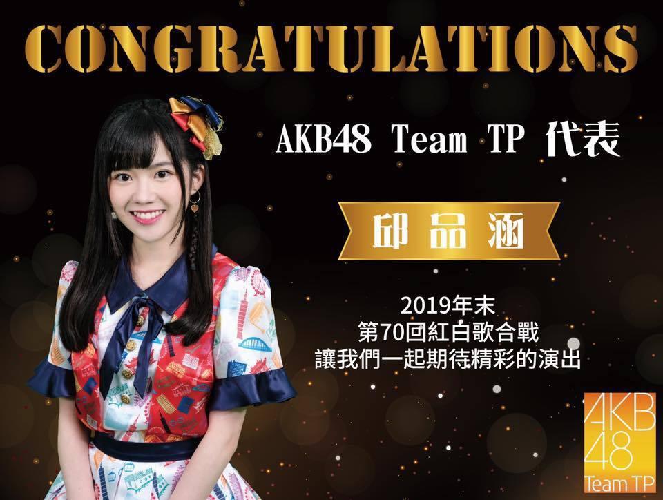 邱品涵將以AKB48 Team TP的成員身分登上日本NHK紅白歌唱大賽。圖/摘...