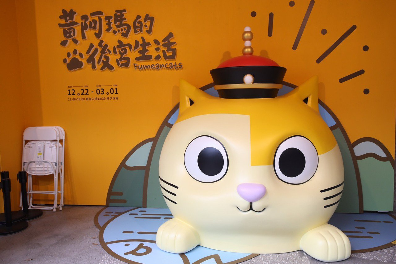 「黃阿瑪相遇十周年小店舖」在華山登場。圖/聯合數位文創提供