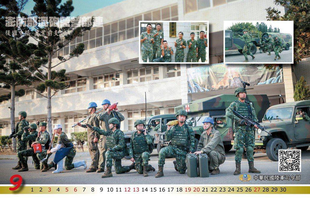 109年版陸軍月曆,以多個連級單位為主角,標榜We are family。圖/陸...
