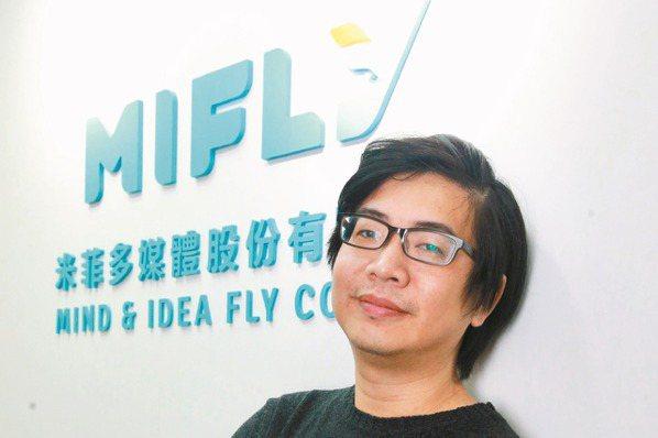 米菲多媒體執行長盧俊諺 記者黃義書/攝影