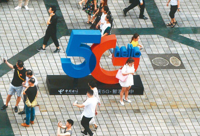 5G示意圖。 中新社