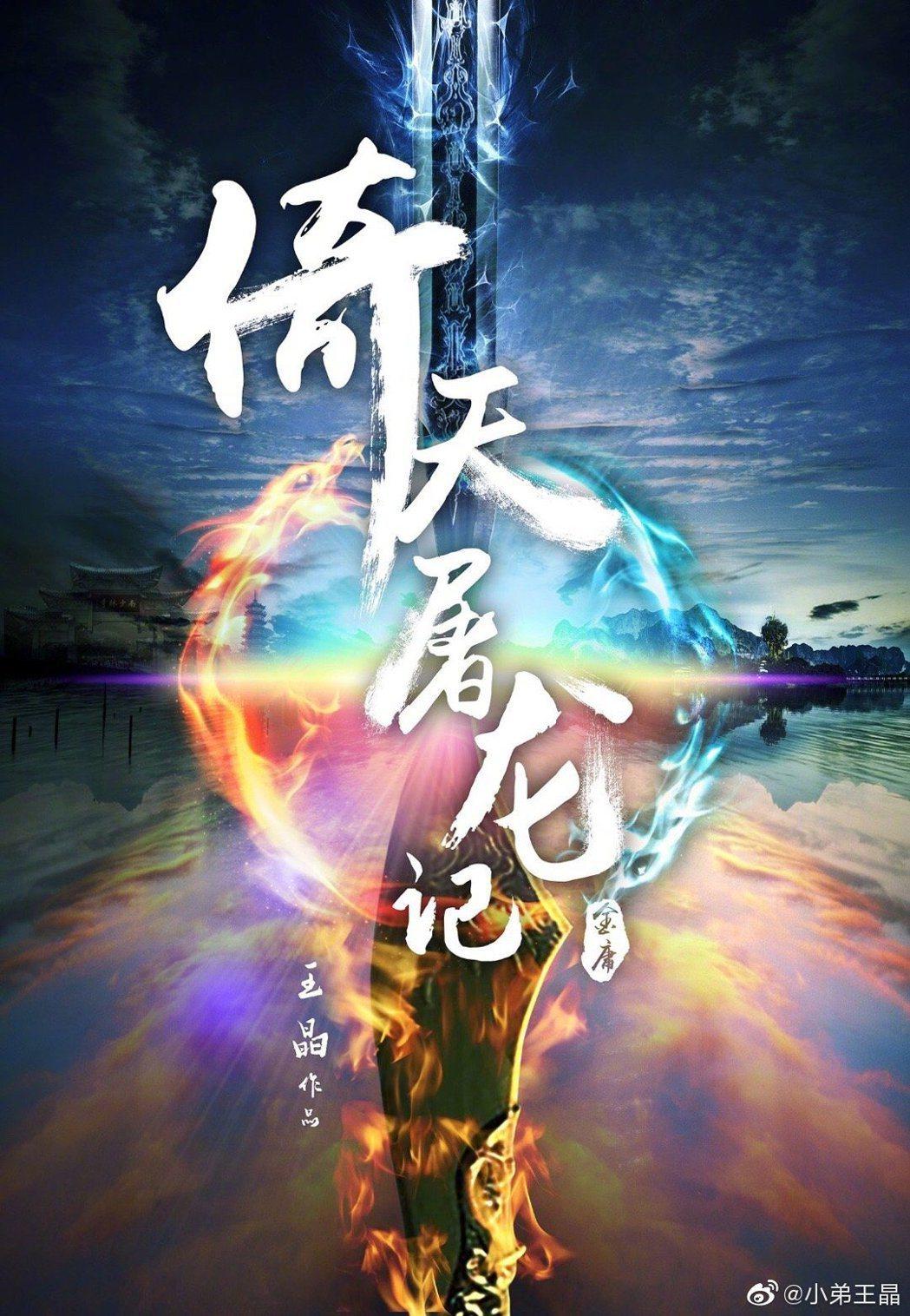 王晶宣告要開拍新「倚天屠龍記」。 圖/擷自王晶微博