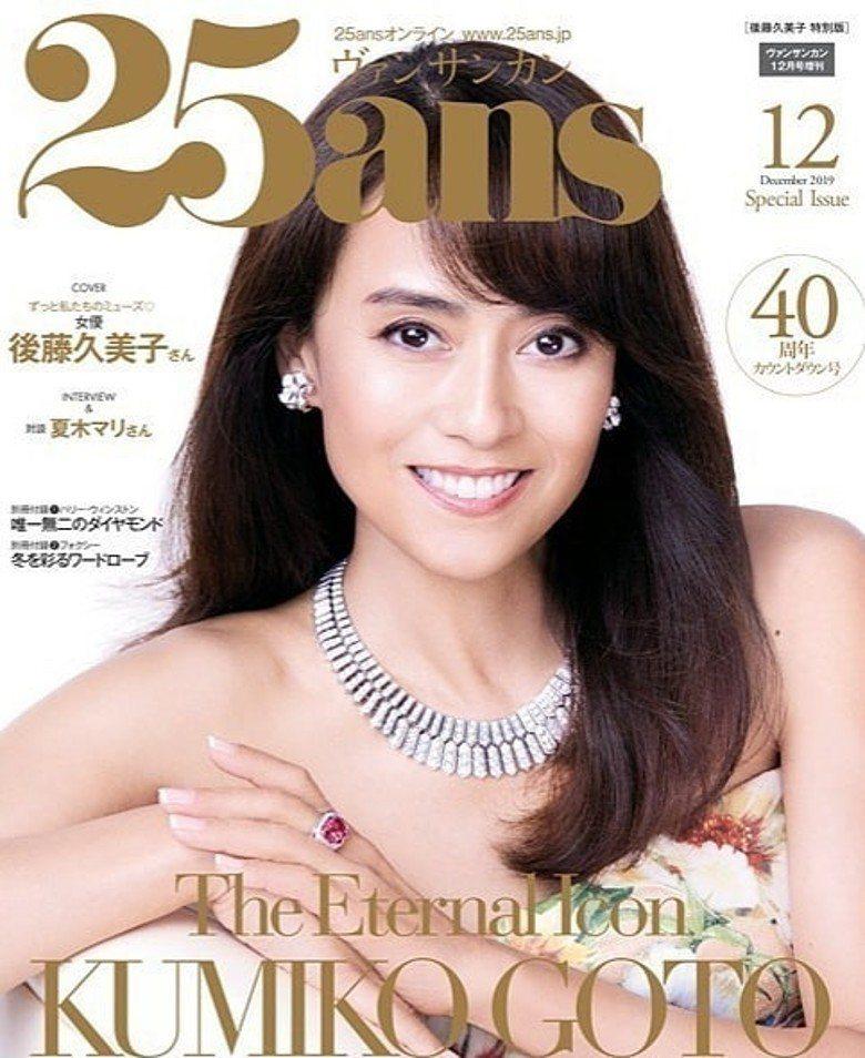 45歲的後藤久美子新片即將推出,近期頻頻登上雜誌封面。圖/摘自25ans