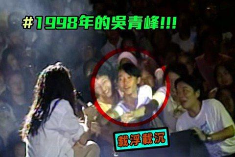 吳青峰21日在上海擔任莫文蔚(Karen)演唱會嘉賓,演出後在臉書Po出黑歷史片段,證明雙方早在21年前就已經同框,他自招:「沒看過嘉賓出席還自己做影片的吧!就說我深愛Karen多年啊!」那年16歲...