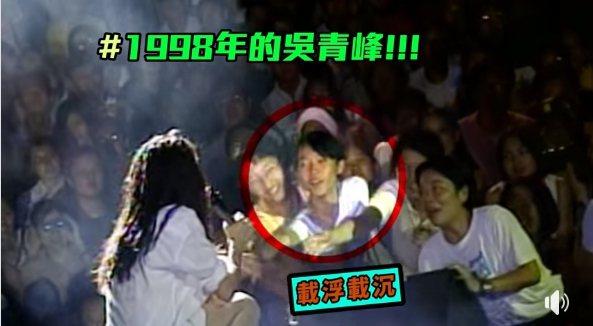 吳青峰(圓框處)16歲就到大安森林公園朝聖莫文蔚。圖/摘自臉書