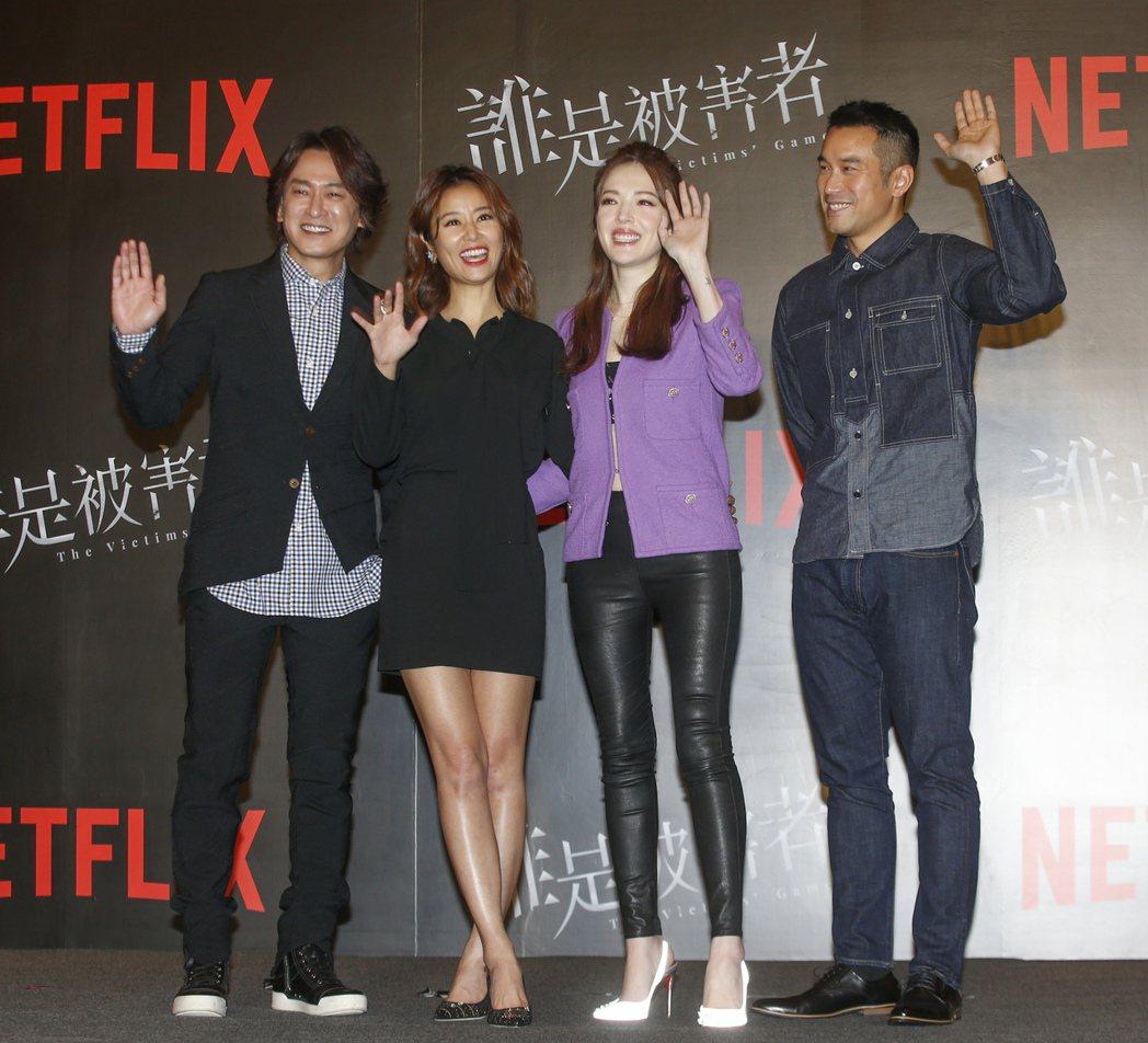 Netflix華語原創影集「誰是被害者」下午在文華東方酒店舉行卡司發佈會,邀請主