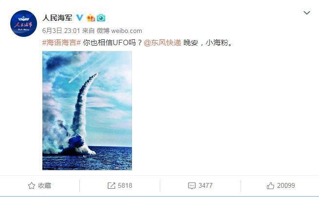共軍人民海軍官微配發一張「巨浪1」潛射彈道導彈發射現場照。(取自人民海軍官微)