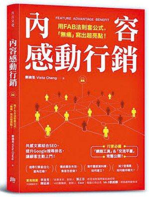 《內容感動行銷》,方言出版