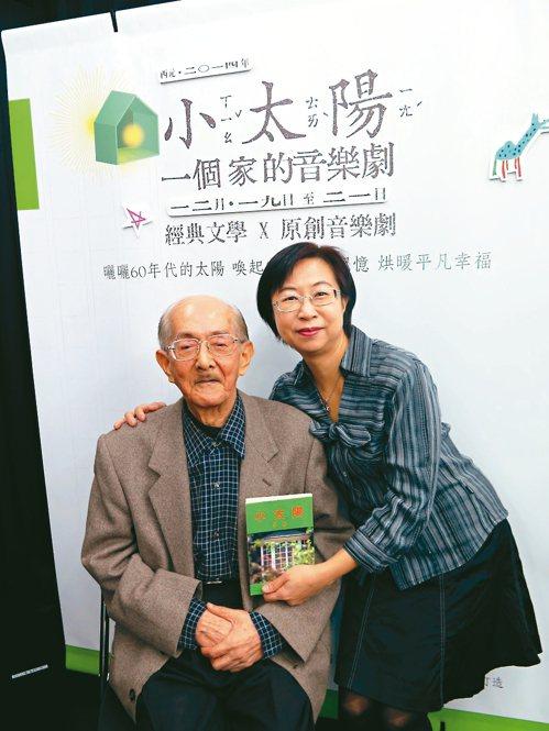 林良(左)2014年與三女林瑋及著作合影。 聯合報系資料照