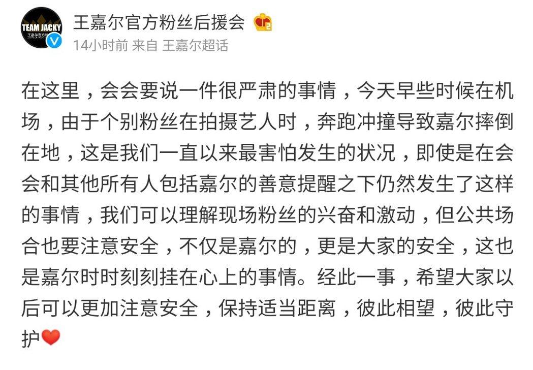 王嘉爾官方粉絲後援會透露在機場發生的摔倒意外。 圖/擷自王嘉爾官方粉絲後援會微博