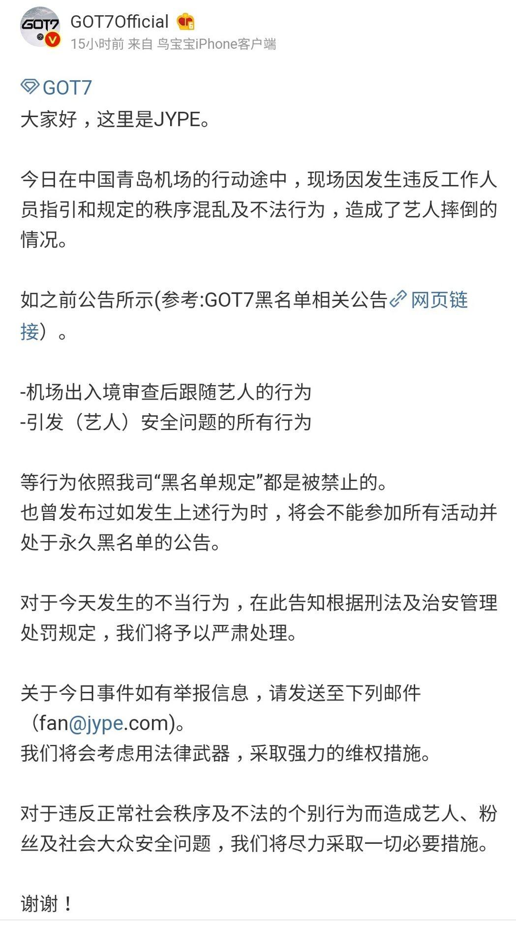 經紀公司發聲明譴責脫序行為。 圖/擷自GOT7微博