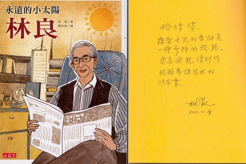 林良於《永遠的小太陽:林良》扉頁留給女兒林瑋的話。 圖/openbook、林瑋提供