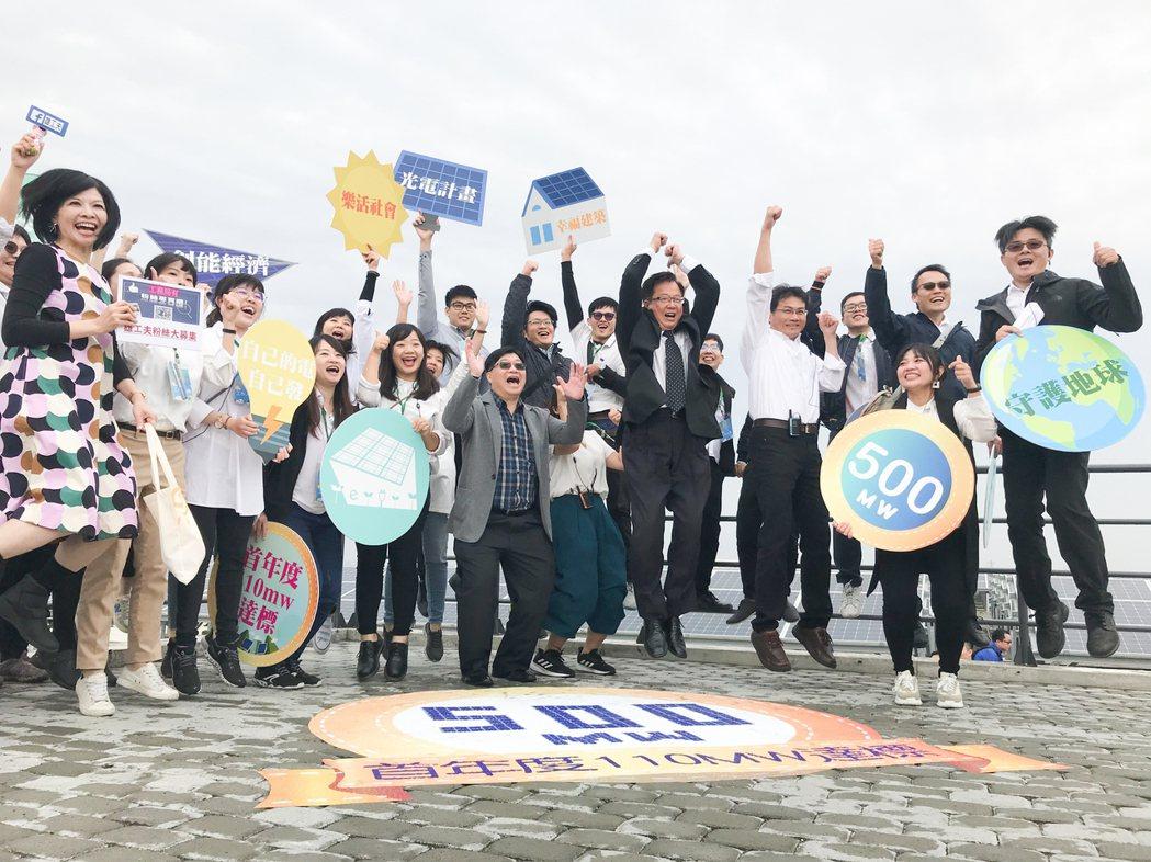 高雄市政府工務局長吳明昌,和建管處同仁慶祝太陽能光電設置量超標。 攝影/張世雅