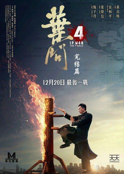 《葉問4:完結篇》中文海報,12月20日上映