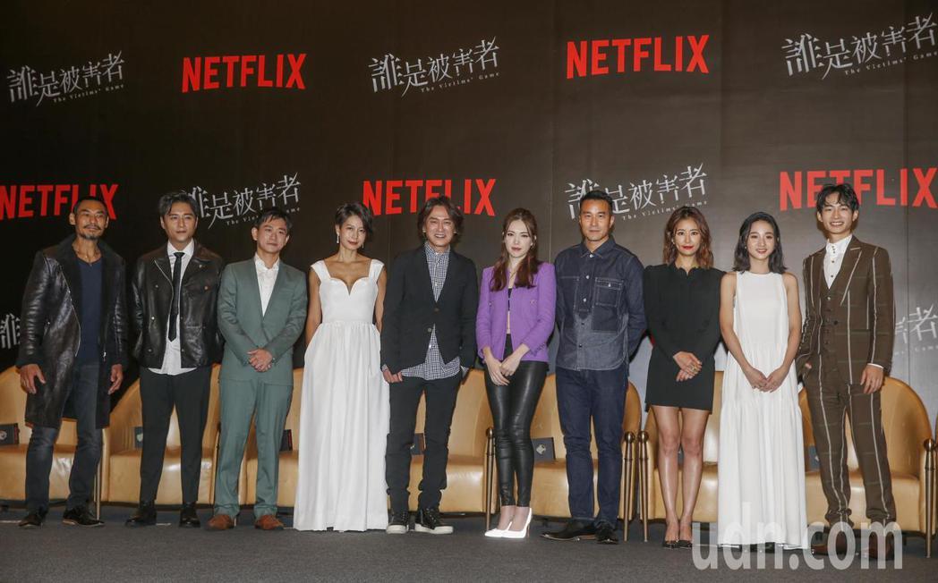 Netflix華語原創影集「誰是被害者」下午在文華東方酒店舉行卡司發佈會,邀請主...