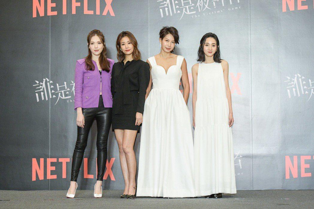 許瑋甯(左起)、林心如、丁寧、李沐演出「誰是被害者」。圖/Netflix提供