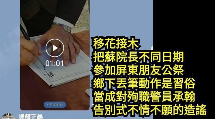 「蘇貞昌丟筆」影片是假訊息。 圖/翻攝「只是堵藍」臉書