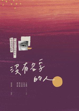 書名:《沒有名字的人:平埔原住民族青年生命故事紀實》作者:方惠閔,朱恩成,余...