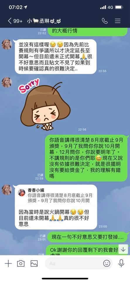 圖/擷自臉書