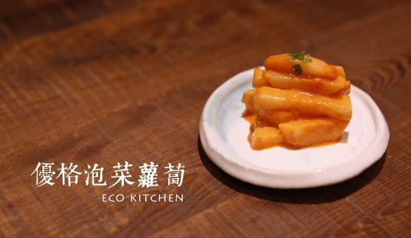 優格加上韓式辣醬醃漬蘿蔔。 圖片來源/台灣好食材(來源:王正毅、《eco kit...