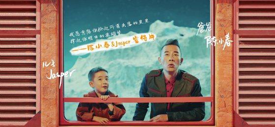 Jasper與陳小春。圖/擷自微博