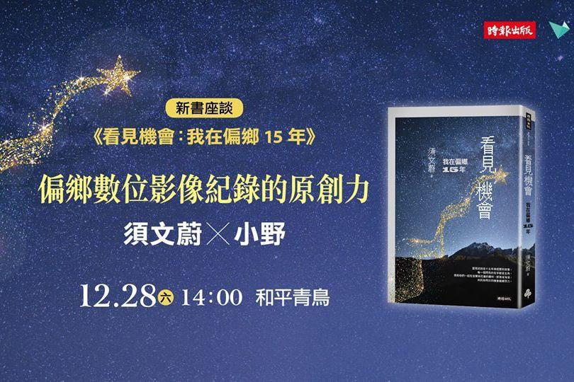 《和平藍鳥》新書談:魏世文的《看機會:農村15年》閱讀題目……讀