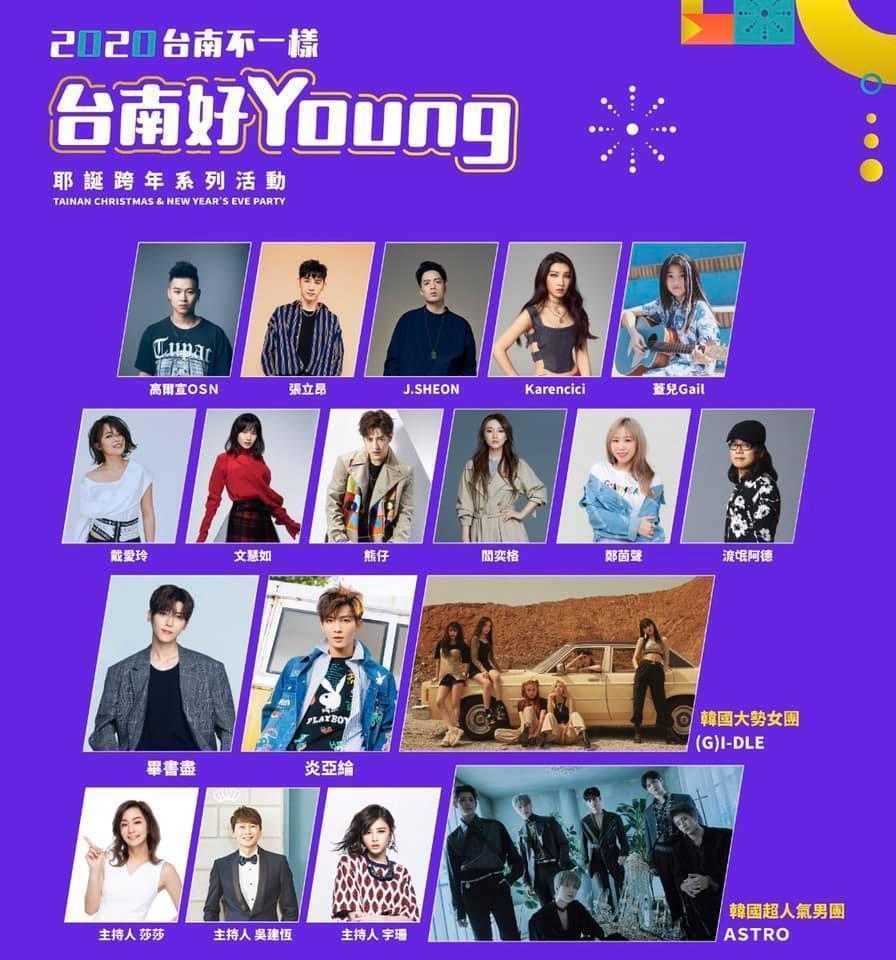 圖/台南好Young耶誕跨年城FB