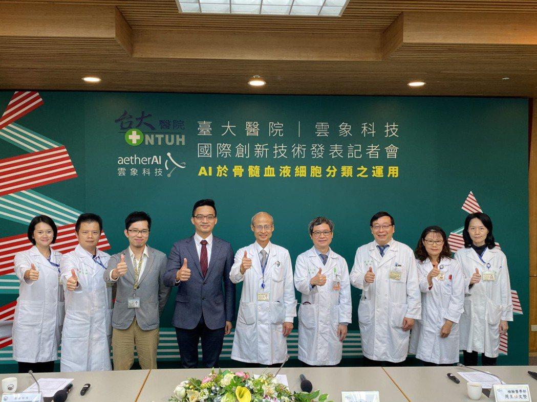 台大醫院今宣佈,與科技公司兩年多合作下,研發建立「骨髓抹片AI自動分類計數系統」...