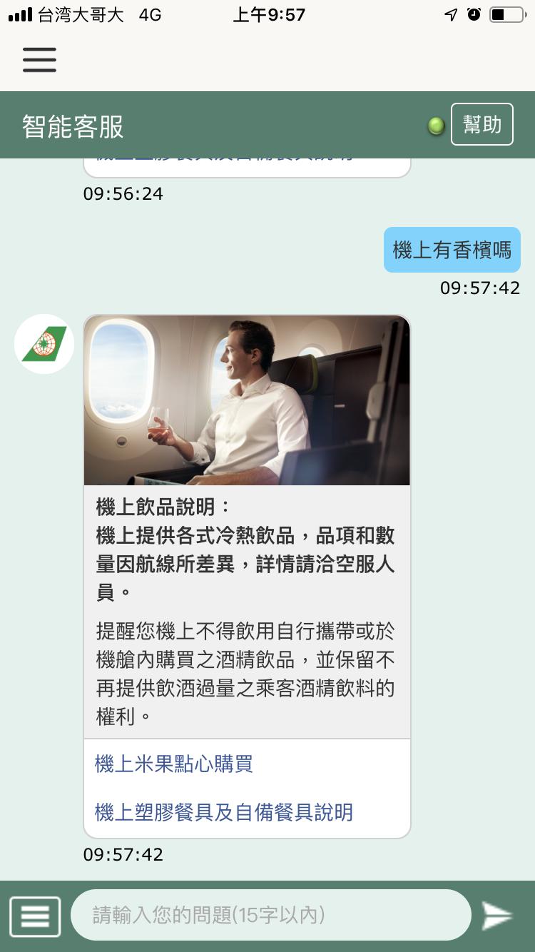 長榮航空推出文字機器人EVA。圖/長榮航空提供