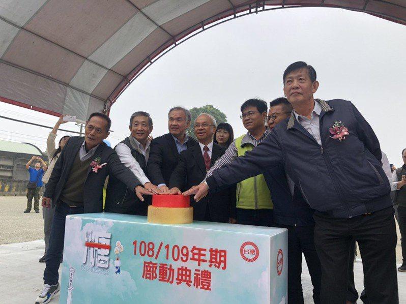 台南善化糖廠即又將進入長3個多月的開工製糖期,為求開工順利,今天進行「廍動開工儀式。圖/台糖提供