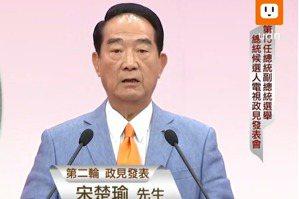 藍綠輪流執政 宋楚瑜:中華民國、台灣都沒消失