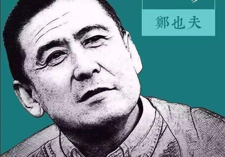北京大學教授鄭也夫近期發文呼籲,中共政治局的七位常委應帶頭公示財產。 圖/取自騰訊