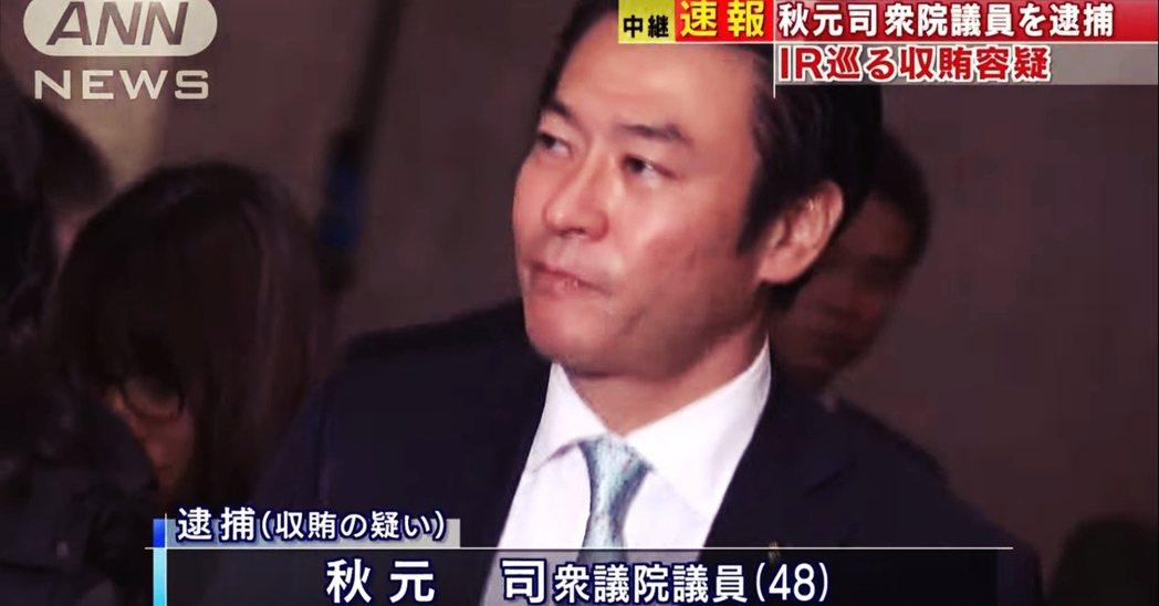 自民黨內的中生代、現年49歲的眾議院議員秋元司,曾入閣擔任國土交通省、內閣府與環...