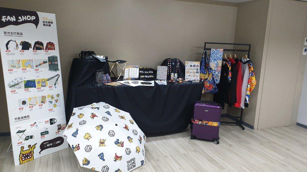 2020台北國際電玩展推出一系列精美周邊,包含行李束帶、水壺、摺疊傘等亮點商品