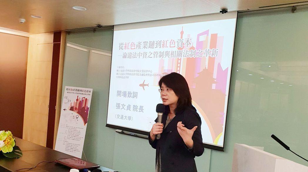 交通大學科技法律學院院長張文貞認為,資金後面代表的是更多控制力,完善相關法制,對...