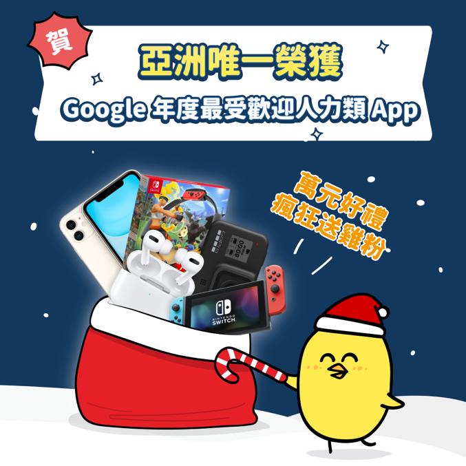 台灣最大打工APP「小雞上工」宣布榮獲Google Play 2019「年度最受...