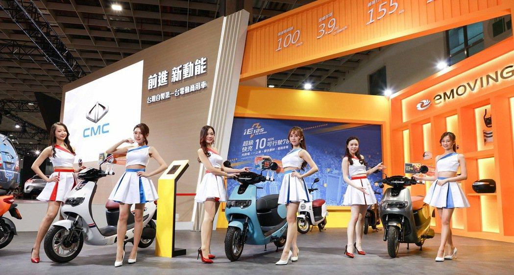 自上市以來頗受年輕族群喜愛的eMOVING全系列電動機車,更是成為中華汽車主題場...