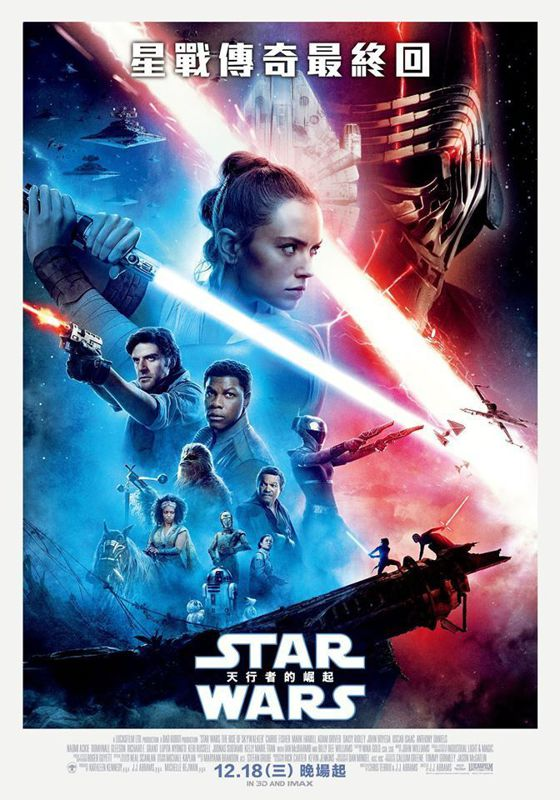 《STAR WARS:天行者的崛起》中文海報,12月18日上映