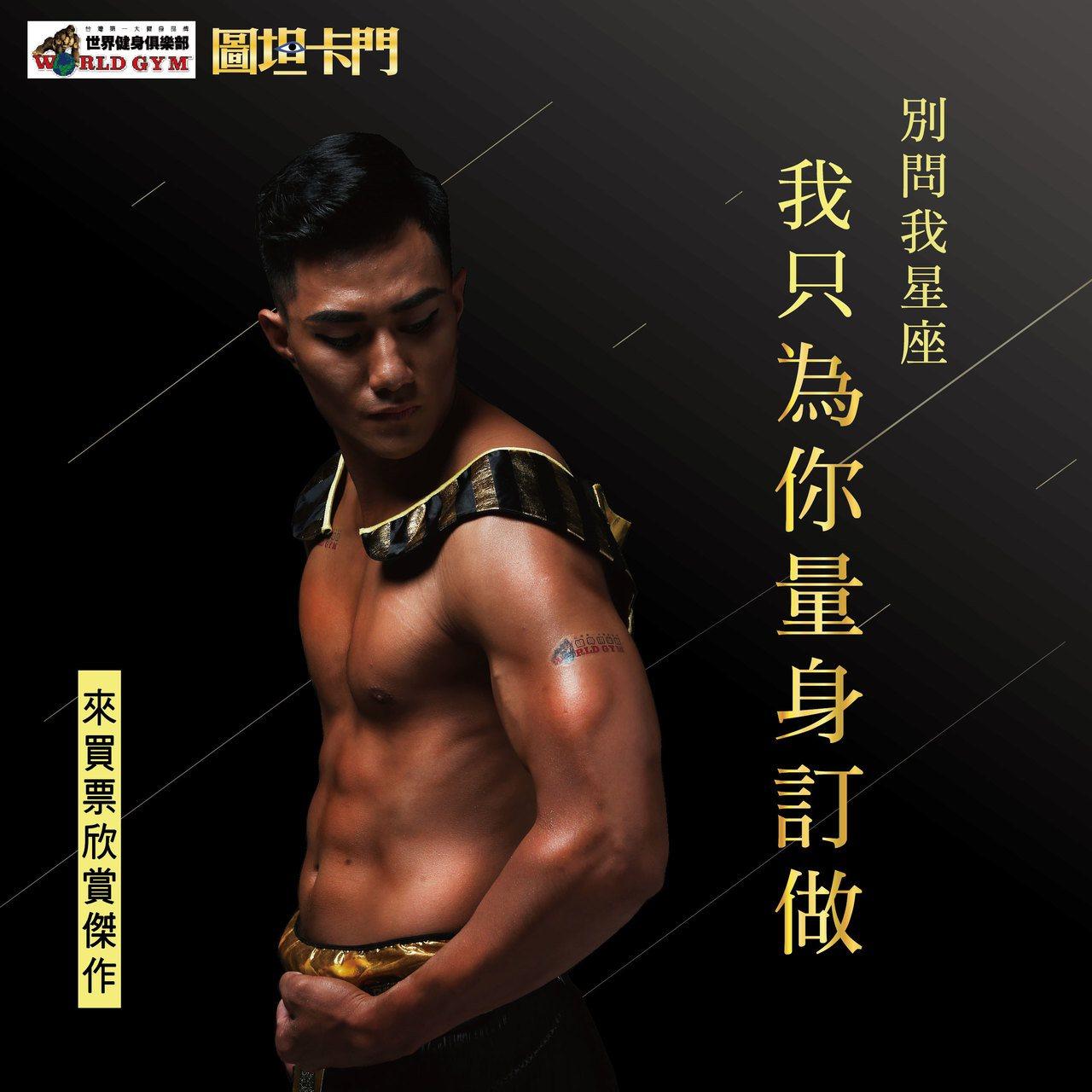 圖坦卡門-法老王的黃金寶藏特展與World Gym攜手合作,推出KUSO梗圖。 ...