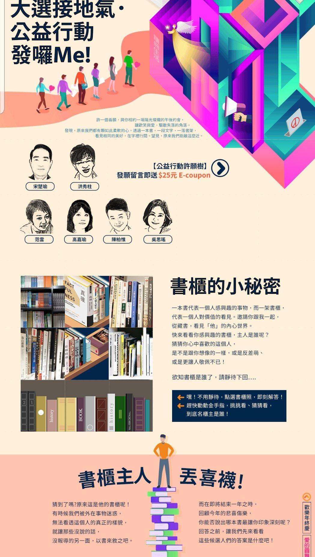 TAAZE讀冊生活網路書店邀候選人打開他們的書櫃秘密。圖片取自TAAZE讀冊生活...