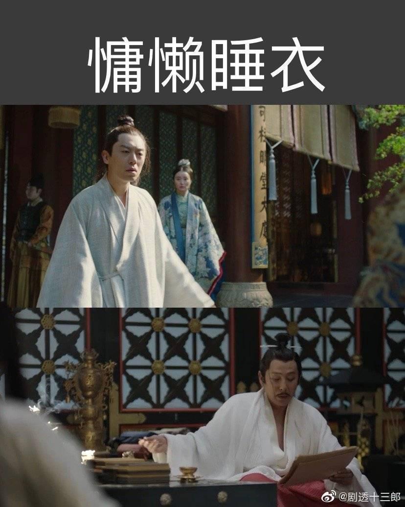 「大明風華」朱亞文(上)與「慶餘年」陳道明造型極度相似。圖/摘自微博