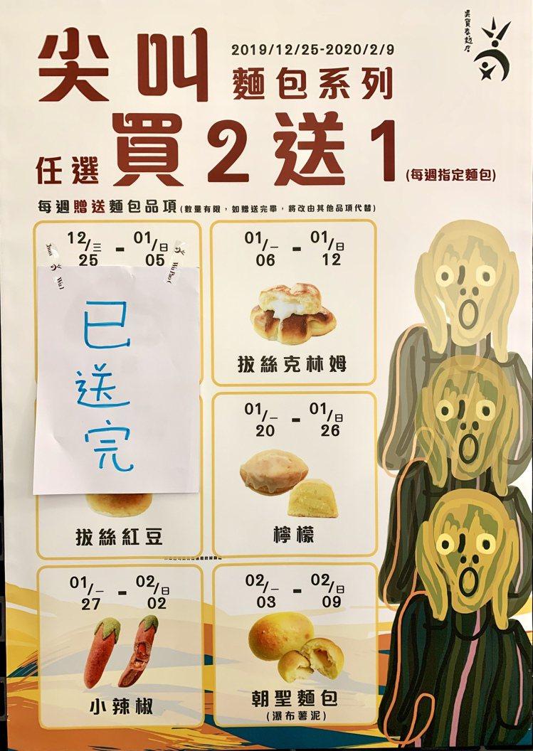 即日起至明年2/9,吳寶春麥方店推出尖叫系列買二送一。記者張芳瑜/攝影