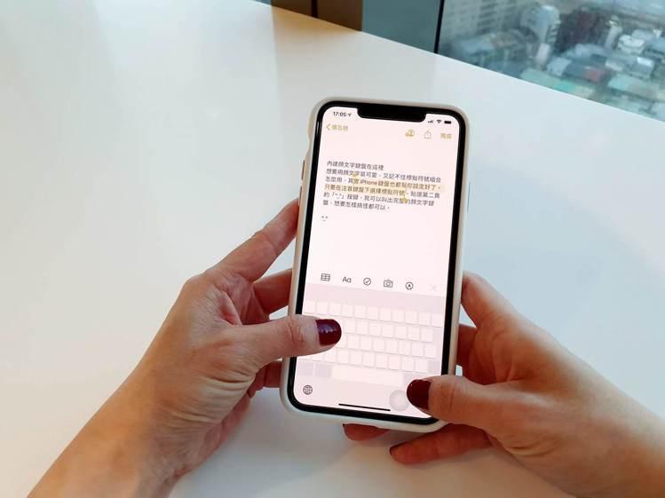 iPhone內建的鍵盤其實隱藏許多輸入密技,趕快學起來。記者黃筱晴/攝影