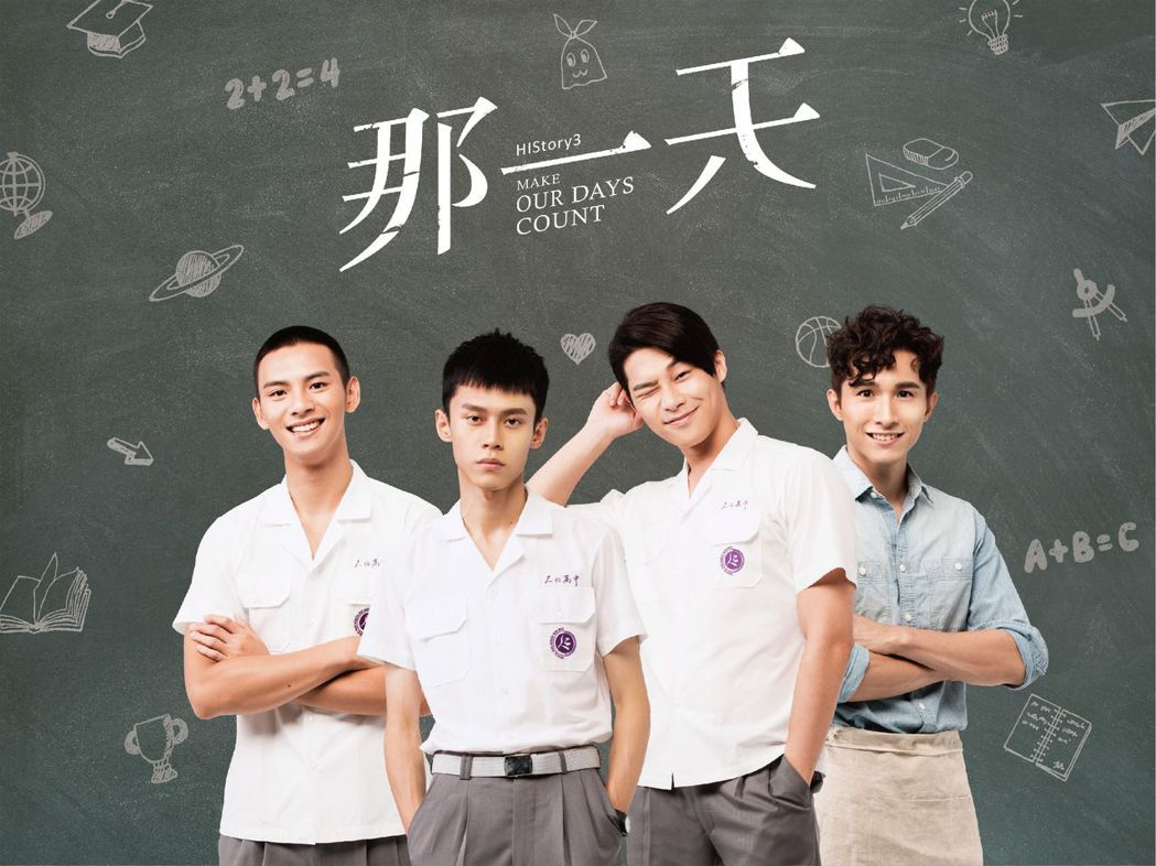 「那一天」演員張瀚元(右起)、宋緯恩、黃雋智、劉韋辰。圖/LINE TV提供