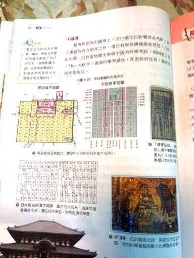 高中歷史新課綱,將原本第二冊編年體的中國史,改為以主題呈現的「中國與東亞」,新編的教科書也因此納入日本、朝鮮、越南等鄰國和中國互動的歷史。圖/嘉義大學教授吳昆財提供