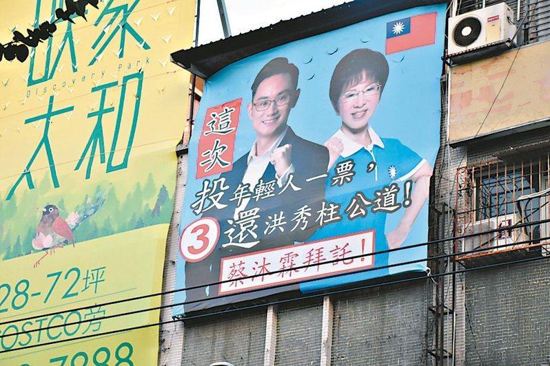 民進黨立委候選人蔡沐霖近日在永和區掛出與台南市國民黨立委候選人洪秀柱的合體看板,引發爭議。 記者江婉儀/攝影