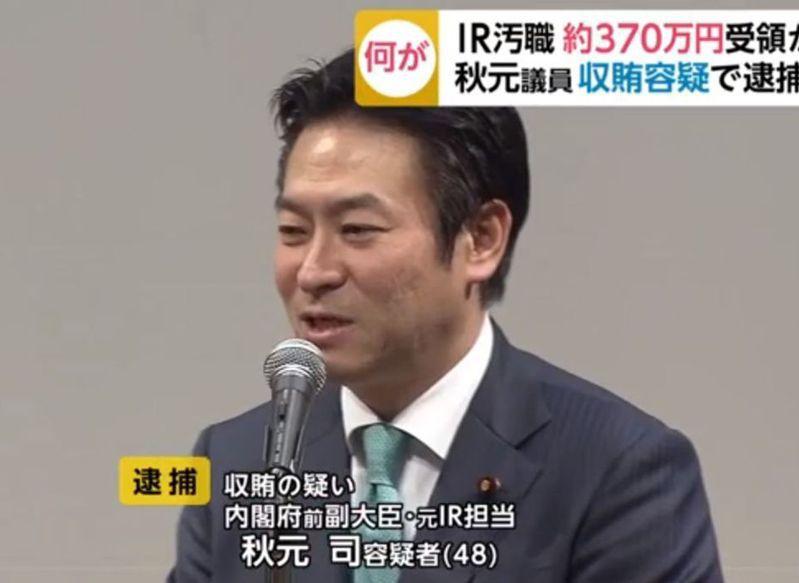 日本自民黨議眾議員秋元司25日因涉嫌收受中國賭場業者的賄賂,遭東京檢方逮捕到案。 圖/擷自FNN畫面