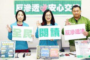 影/反滲透法明下午朝野協商 民進黨團呼籲大家閱讀
